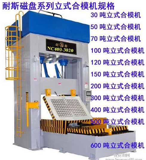 合模机NC400-3020