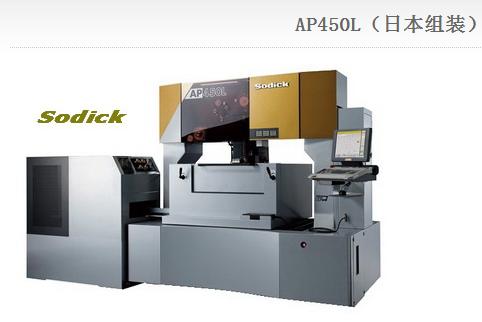 沙迪克慢走丝 AP450L